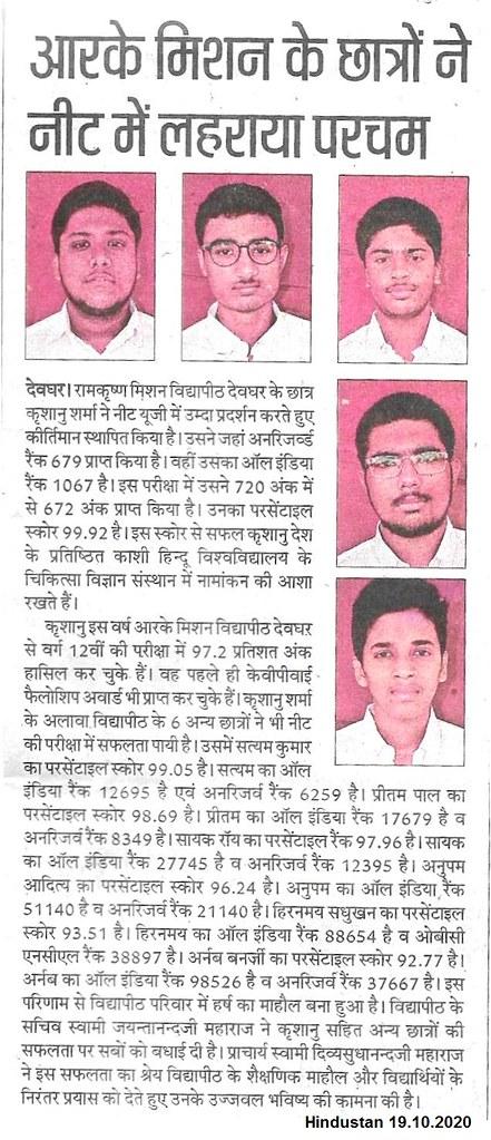 Hindustan - NEET 2020