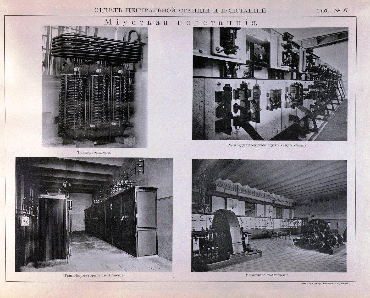 28. Миусская подстанция - трансформатор, трансформаторное помещение, распределительный щит, машинное помещение