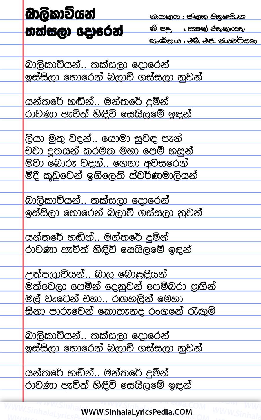Balikaviyan Thaksala Doren Song Lyrics