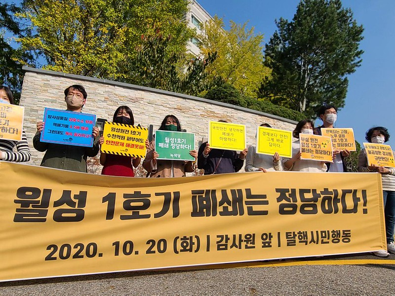 20201020_월성1호기 감사원 결과 대응 긴급 기자회견
