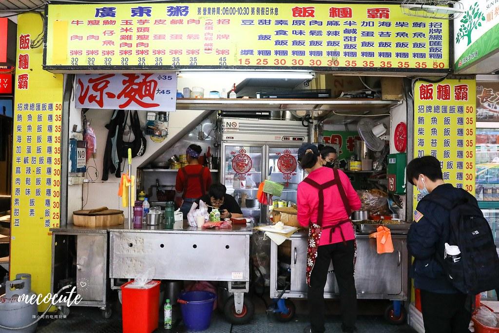 台北,台北車站早餐,台北車站美食,台北飯糰,飯糰霸,飯糰霸菜單 @陳小可的吃喝玩樂