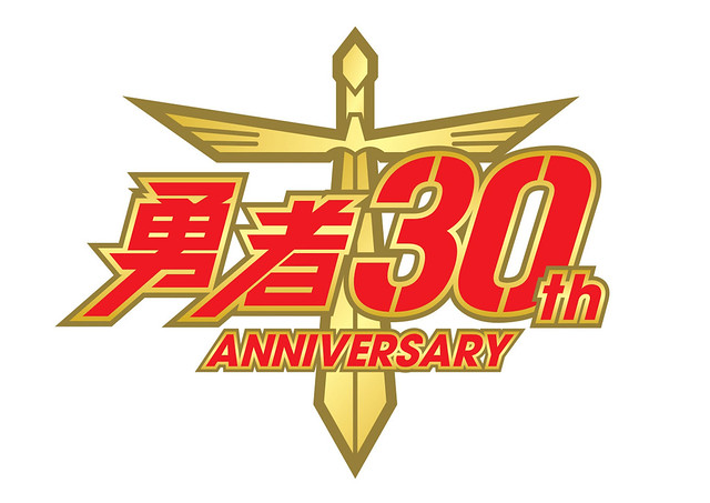30週年紀念「勇者列傳COLLECTION」收藏模型食玩明年 02 月推出!