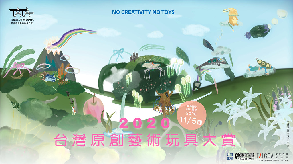 第一屆【台灣原創藝術玩具大賞】徵件活動開跑!入圍作品將在TTF2020展出 最高獎金十萬元