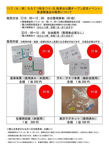 11/3(火・祝)「ちちてつ秋まつり」☆鉄道関連品の販売