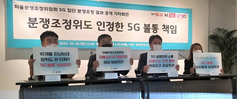 [기자회견] 5G 불통 분쟁조정 결과 공개