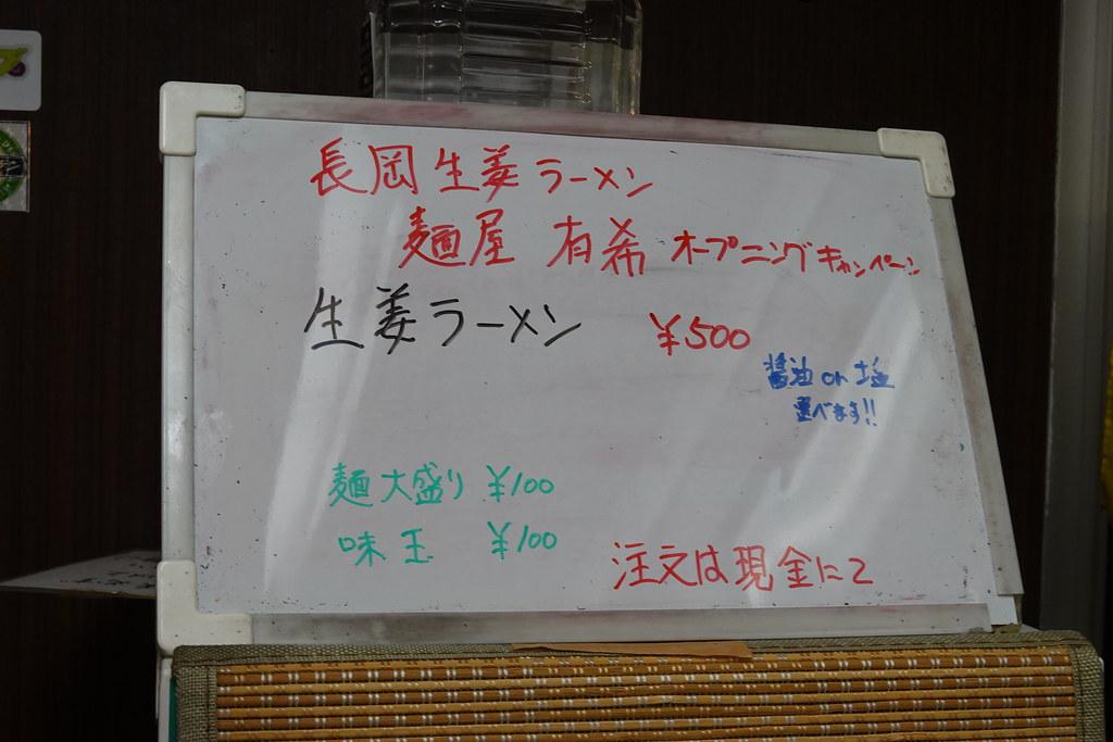 麺屋有希(富士見台)