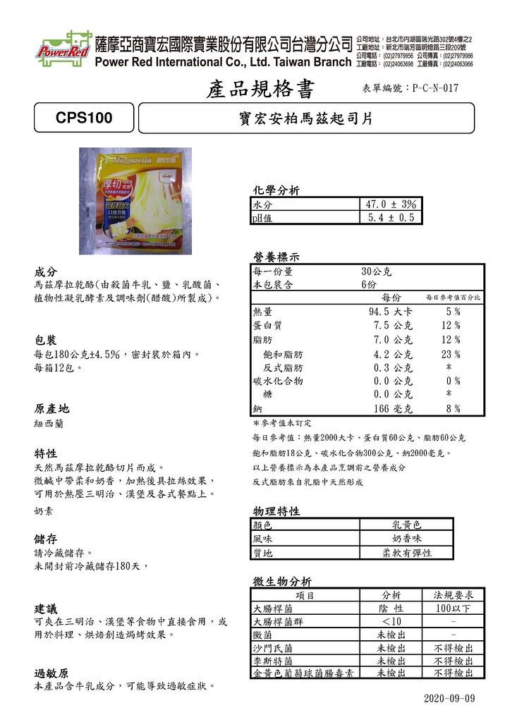 CPS100 寶宏安柏馬茲起司片