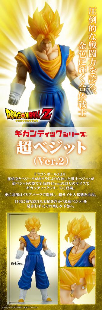 合體就是最強!Gigantic Series《七龍珠》超級賽亞人 貝吉特ver.2