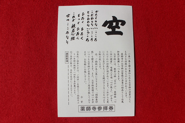 yakushiji-tokyo006