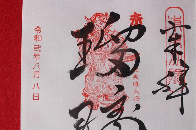 yakushiji-tokyo004