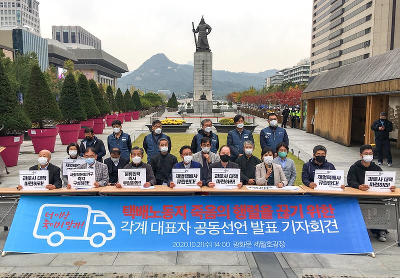 20201021_택배노동자_대표자공동선언