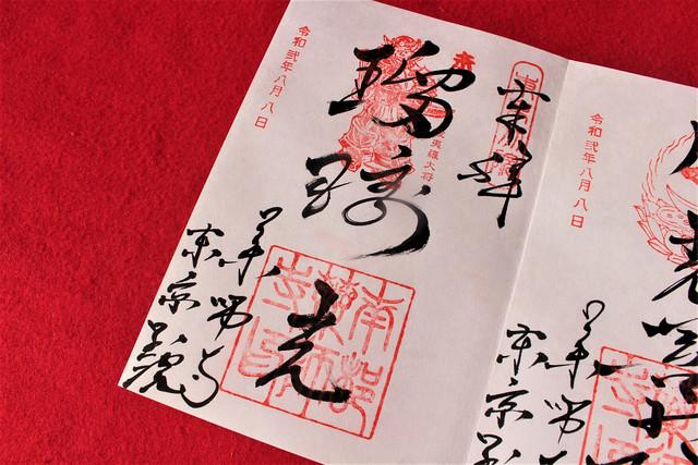 薬師寺東京東京別院_日光菩薩の御朱印