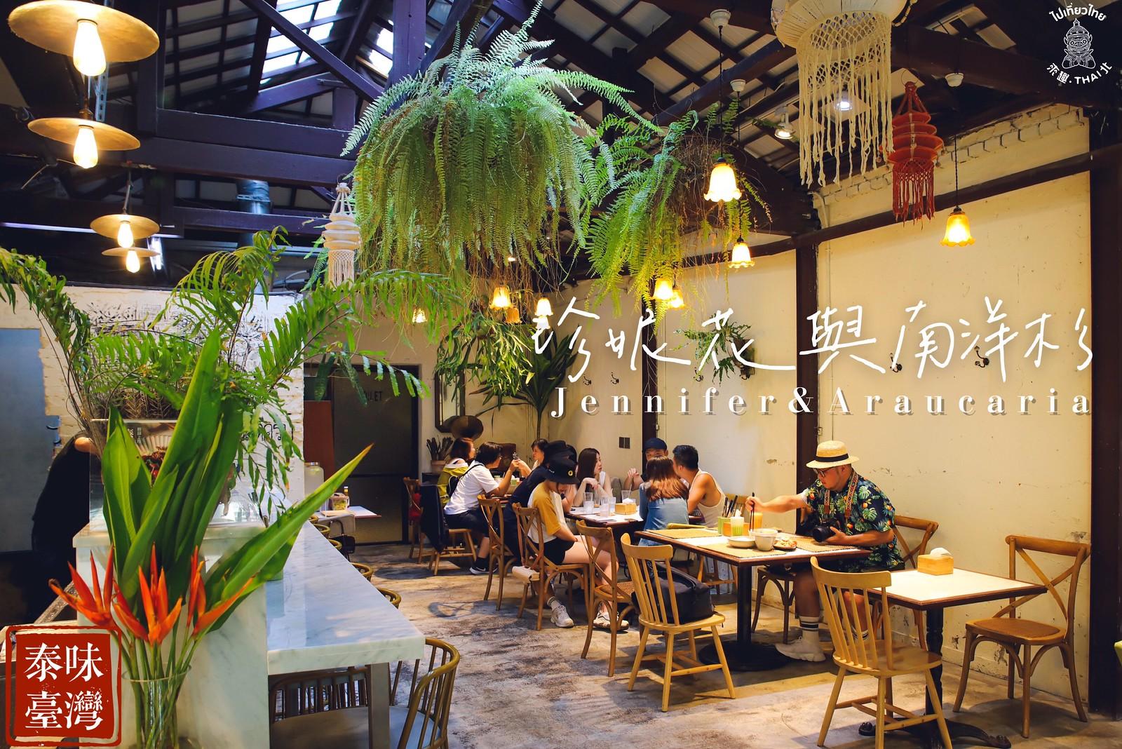 巷弄裡的森林系泰式餐廳《珍妮花與南洋杉 Jennifer&Araucaria》