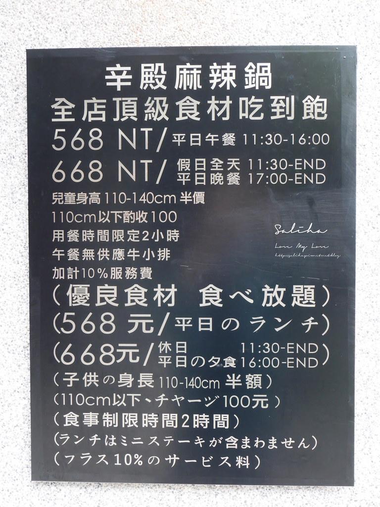 台北辛殿公館店價位訂位menu價格菜單火鍋麻辣鍋吃到飽