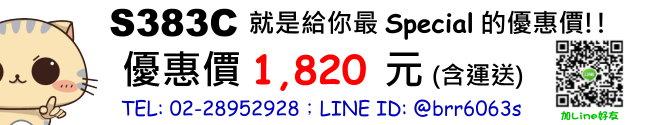 price-S383C
