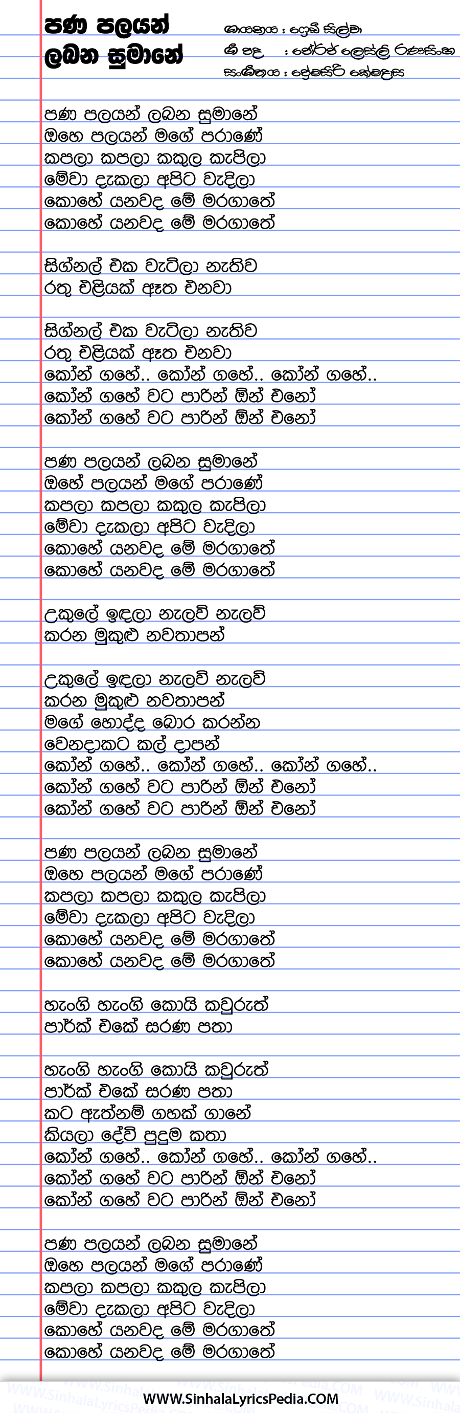 Pana Palayan Labana Sumane (Koon Gahe) Song Lyrics