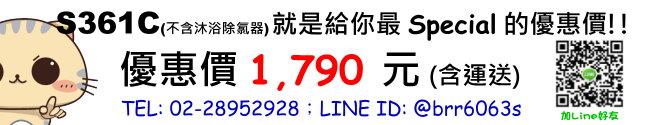 price-S361C