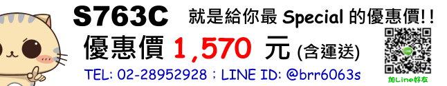 price-S763C