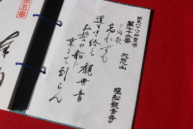shiofunekannon-gosyuin016