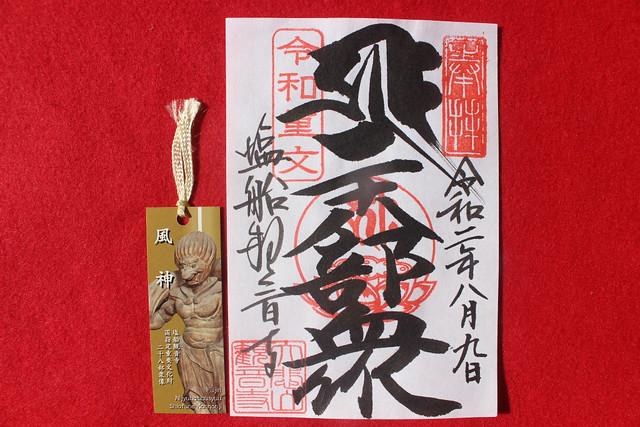 shiofunekannon-gosyuin002