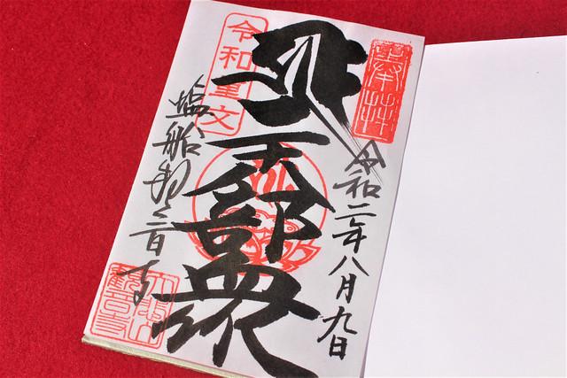 塩船観音寺_二十八部衆の御朱印(重要文化財指定記念)