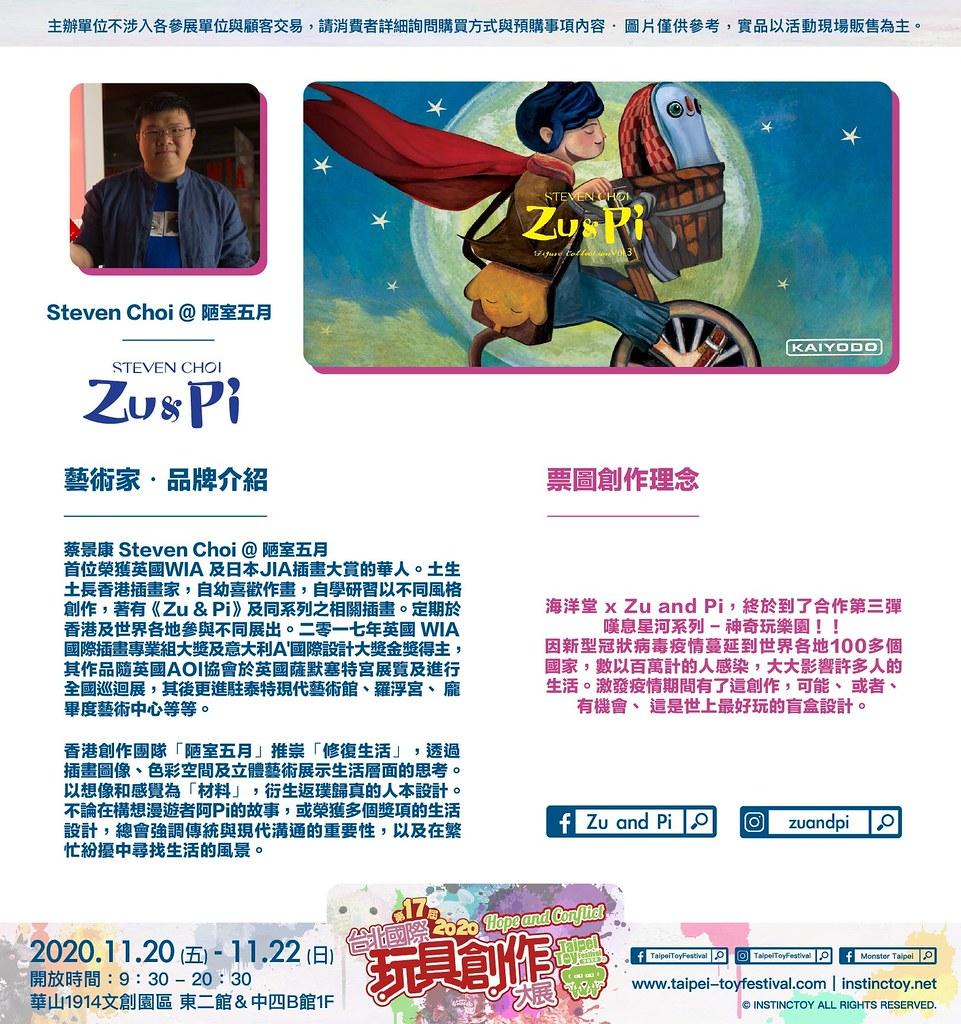 【第十七屆 台北國際玩具創作大展】TTF 2020 一般門票、限定套票 販售資訊公開!