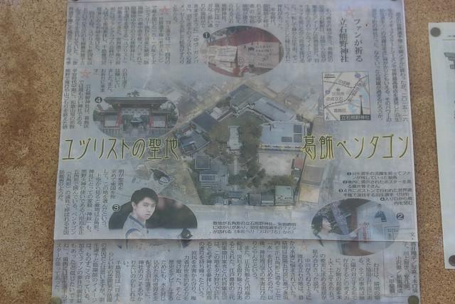 tateishikumano011