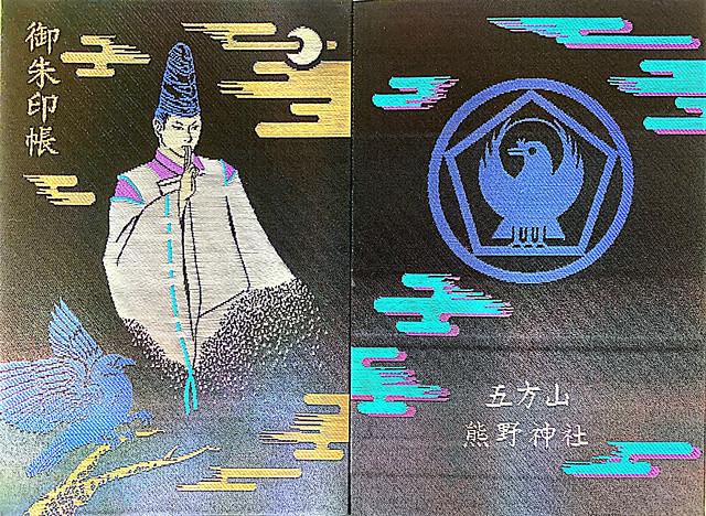 五方山熊野神社 安倍晴明オリジナル御朱印帳