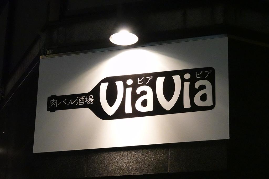 ViaVia(練馬)