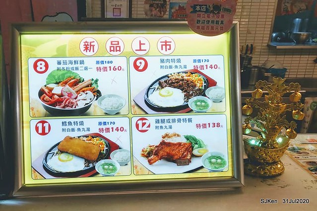 Taiwan traditional dishes 「舒朵蚵仔煎肉羹」(Fried Oyster & Pork Meatn soap) , Taipei, Taiwan, SJKen, Aug 31, 2020