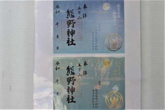 五方山熊野神社 限定の御朱印(夜参り)