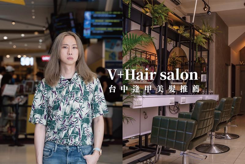 v+hair