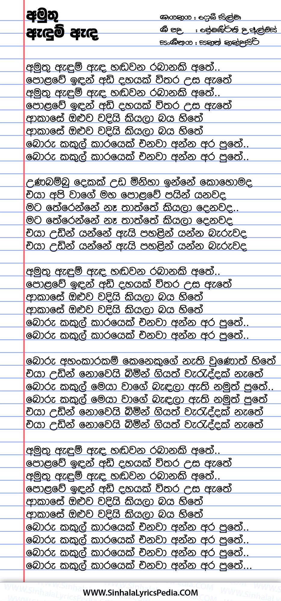 Amuthu Adum Ada Hadawana (Boru Kakul Karaya) Song Lyrics