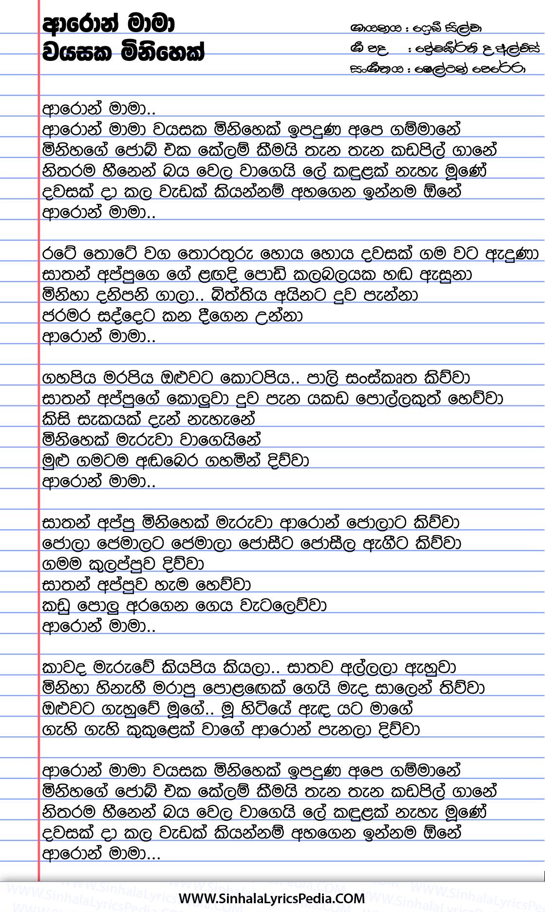 Aron Mama Wayasaka Minihek Song Lyrics