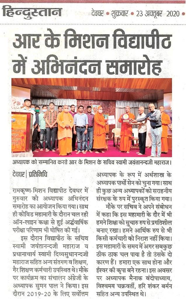 Hindustan - Teachers' Felicitation