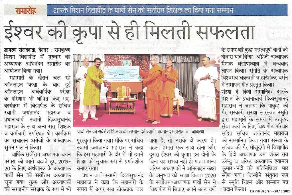 Dainik Jagran - Teachers' Felicitation