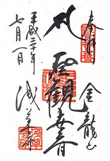 senso-ji-gosyuin02