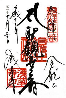 senso-ji-gosyuin01