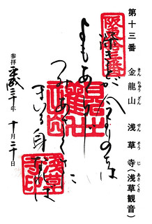 senso-ji-gosyuin05 - コピー