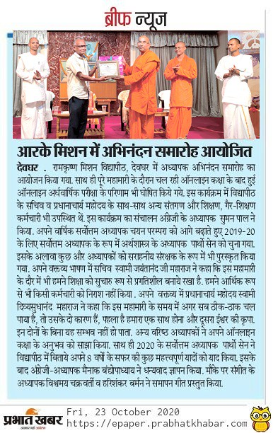 Prabhat Khabar - Teachers' Felicitation
