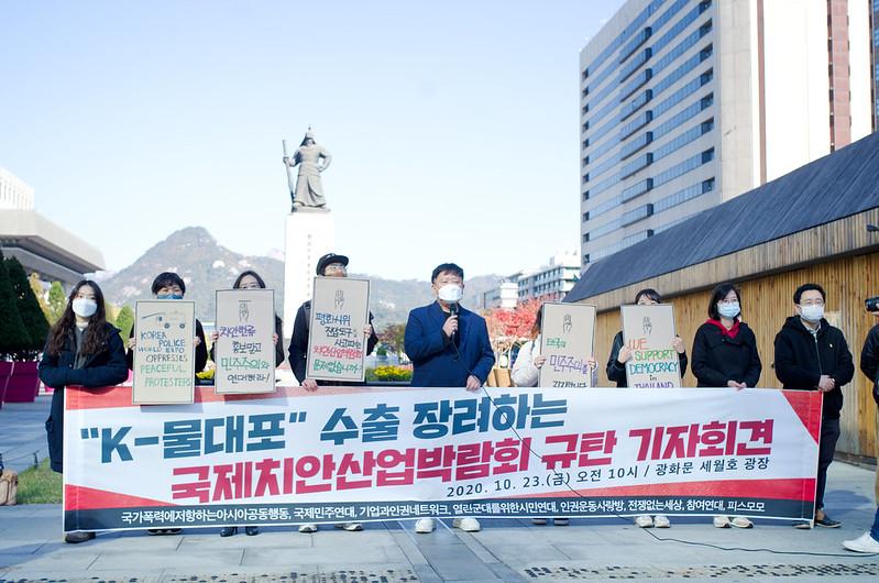 20201023_기자회견_국제치안박람회 반대 (4)