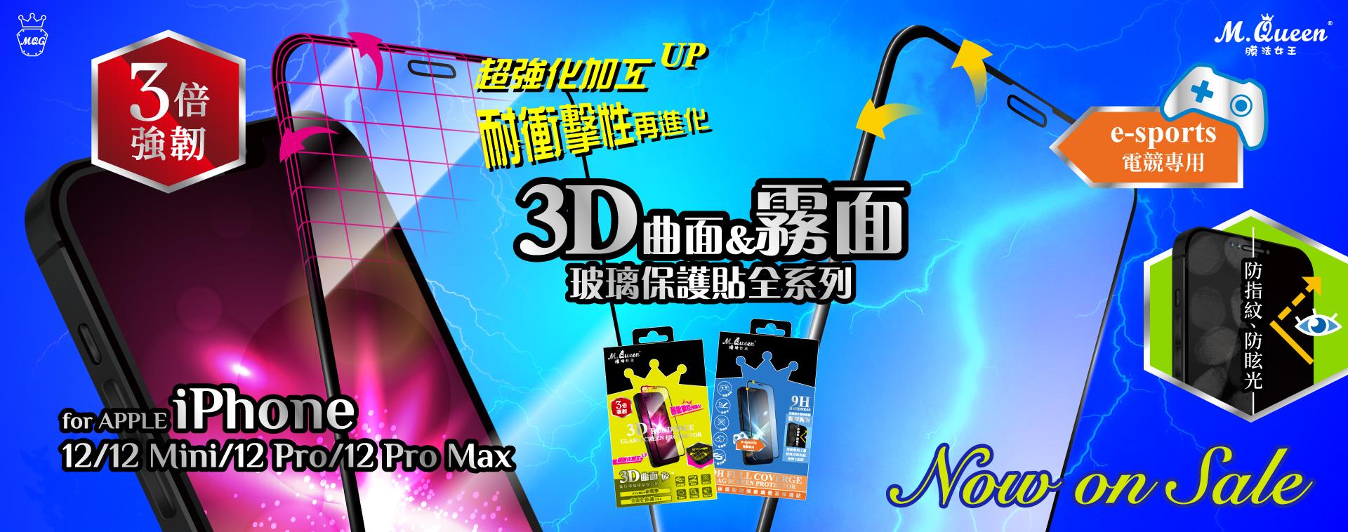 iPhone-12-上市Banner