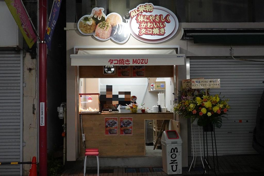 MOZU(江古田)