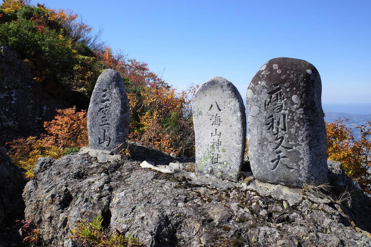 【新潟】金城山登山 山頂の石碑