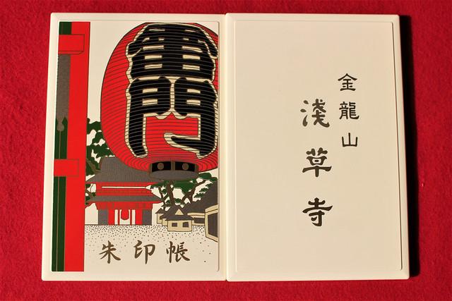 sensoji-gosyuincho003