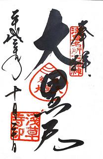 senso-ji-gosyuin04