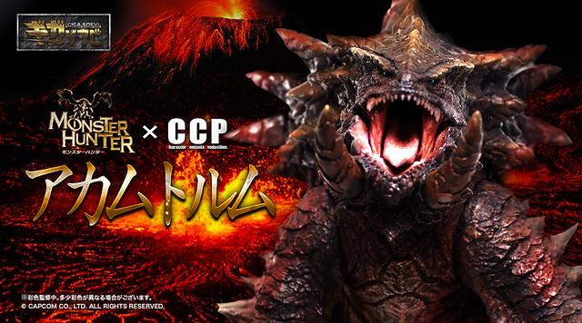 火山黑暴君現身!CCP《魔物獵人》巨大軟膠系列03 霸龍(アカムトルム)