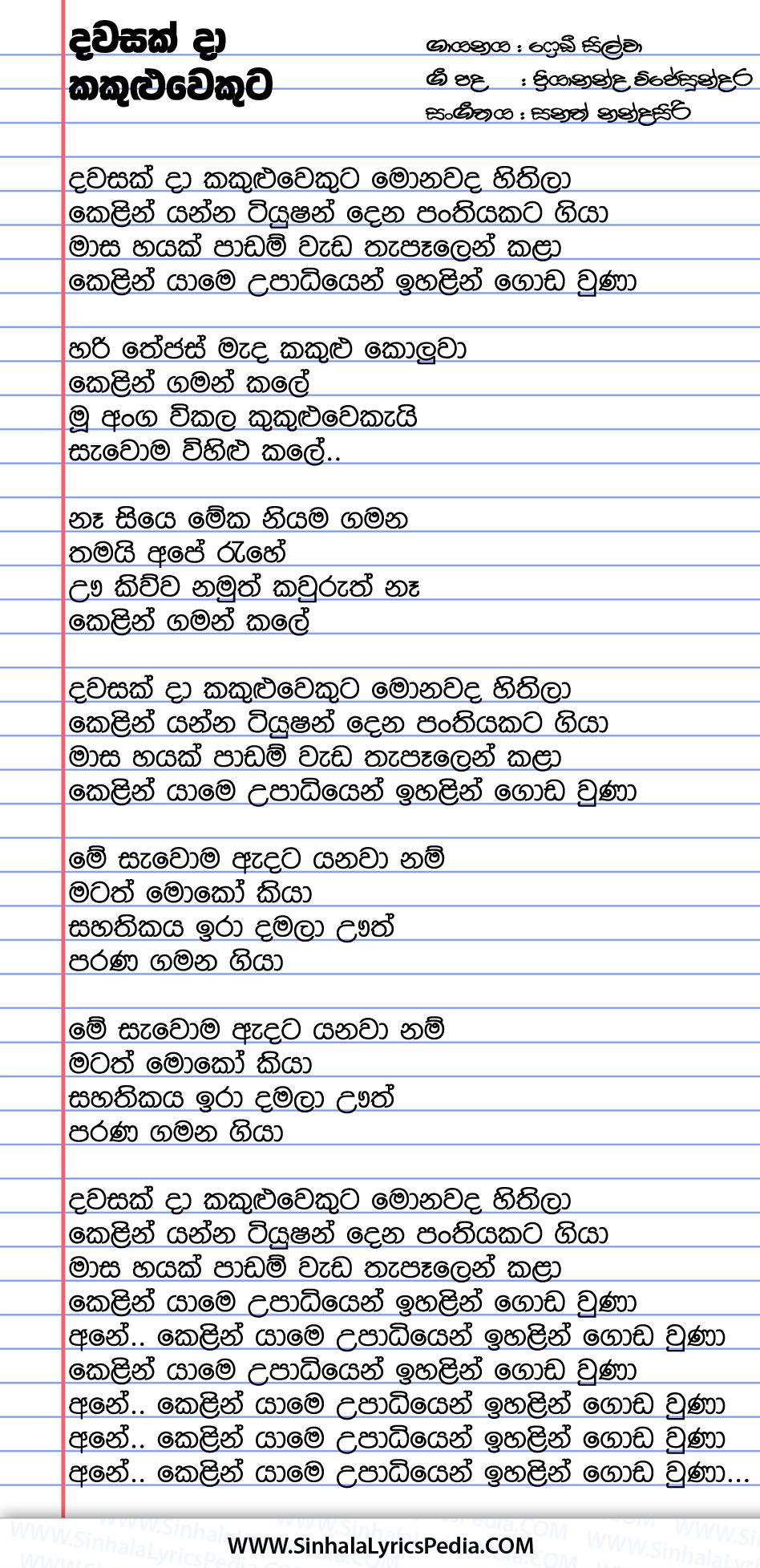 Dawasak Da Kakuluwekuta Song Lyrics