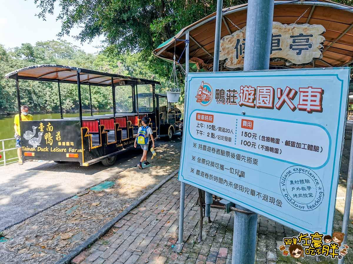 台南鴨莊 田媽媽 台南親子旅遊景點-138