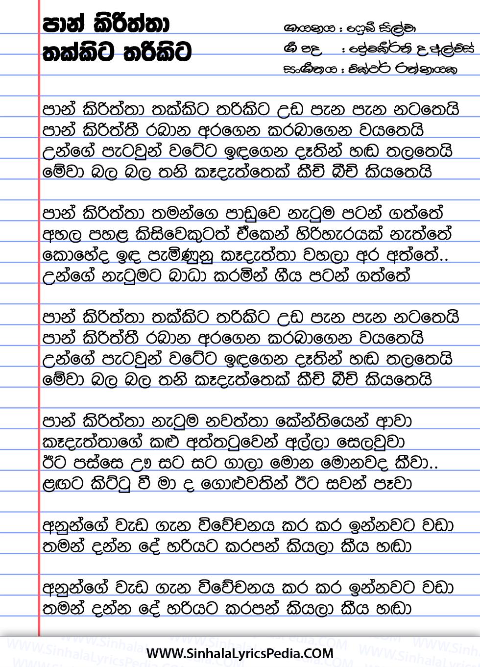 Pankiriththa Thakkita Tharikita Song Lyrics